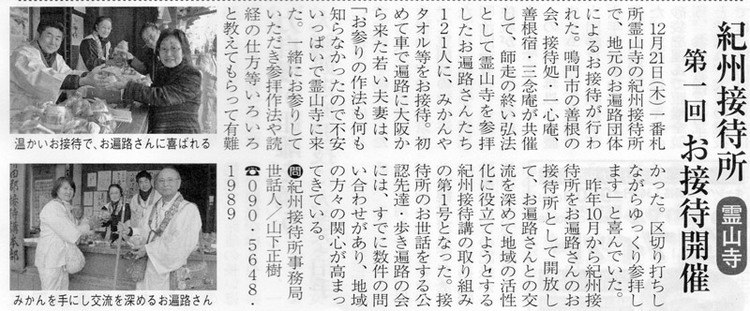 180201HeShinbun.jpg