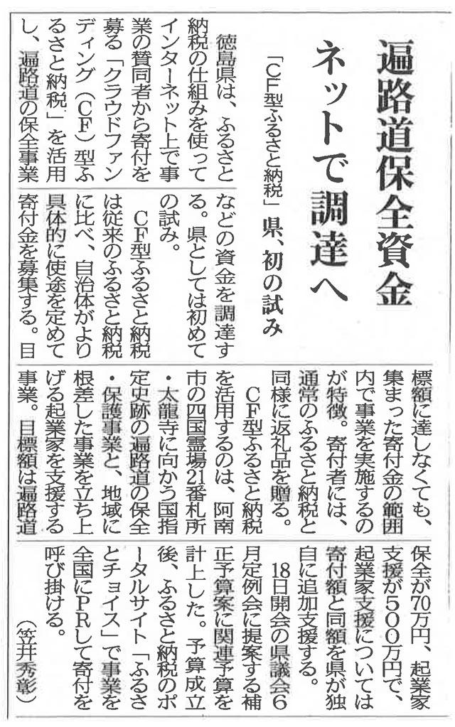 180801T-shinbun.jpg